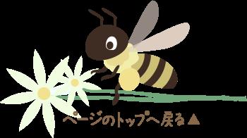 """""""トップへ戻る"""""""